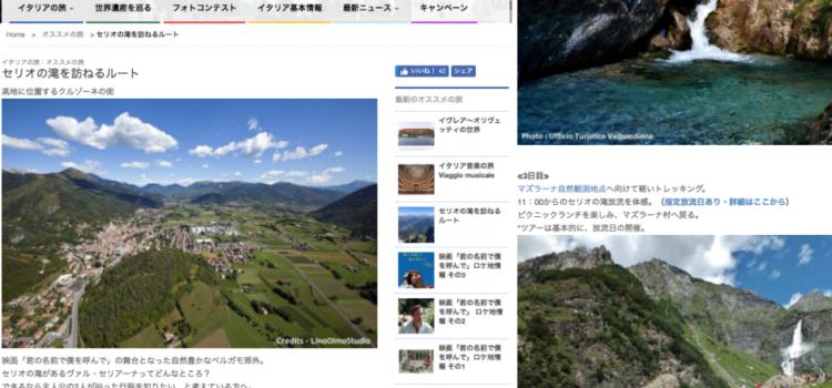 L'agenzia nazionale del turismo di Tokyo racconta la Val Seriana